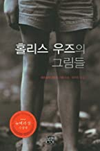 Pictures Of Hollis Woods (Korean Edition)
