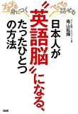 """するする身につく、ペラペラ話せる 日本人が""""英語脳""""になる、たったひとつの方法 (大和出版)"""