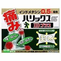 【第2類医薬品】ハリックス55IDプラス 20枚 ×5 ※セルフメディケーション税制対象商品