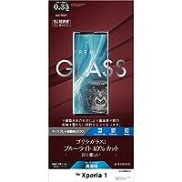 ラスタバナナ フィルム Xperia 1 SO-03L SOV40 平面保護 強化ガラス 0.33mm ブルーライトカット 高光沢 ゴリラガラス採用 エクスペリア1 液晶保護フィルム GGE1705XP1