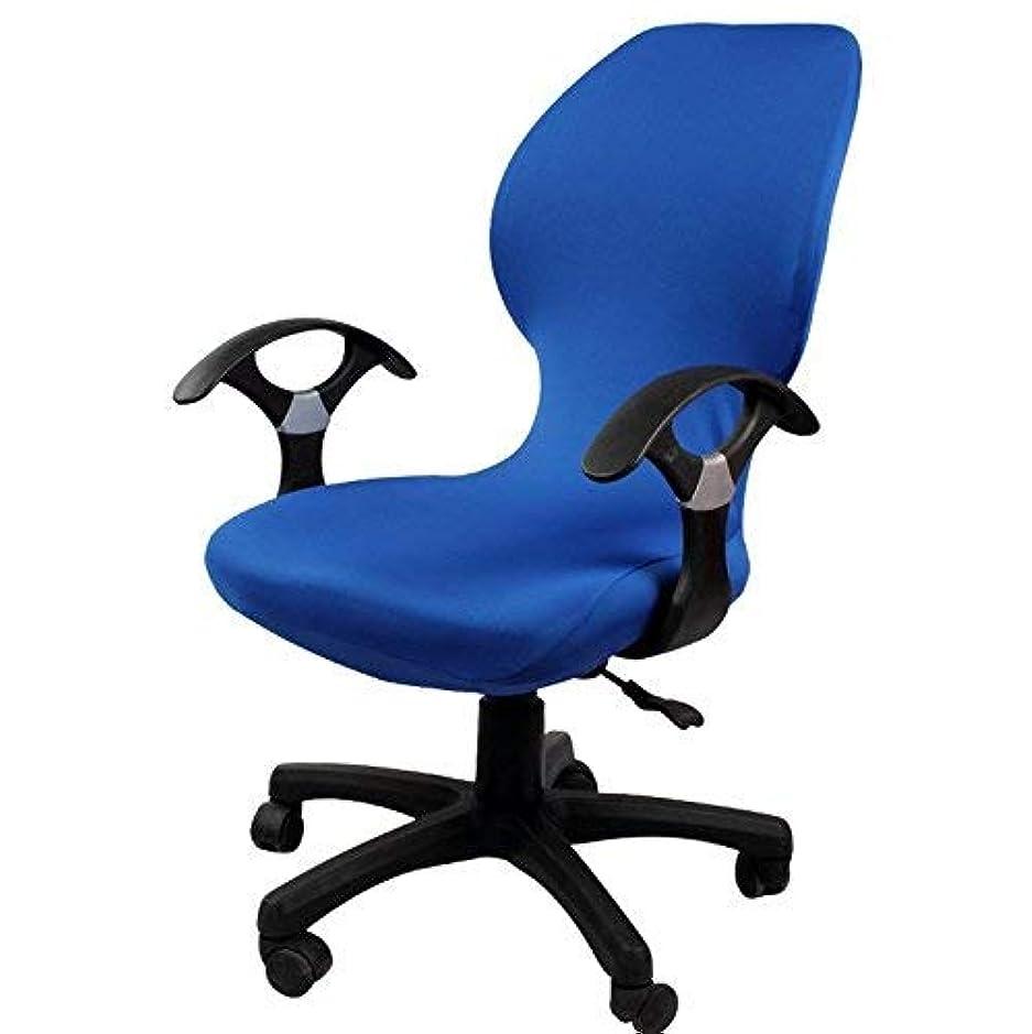 転用周波数ビクターTrueland オフィスチェアカバー 事務椅子 カバー 回転座椅子背もたれ カバー 伸縮素材 取り外し可能 洗濯可能 (ブルー)