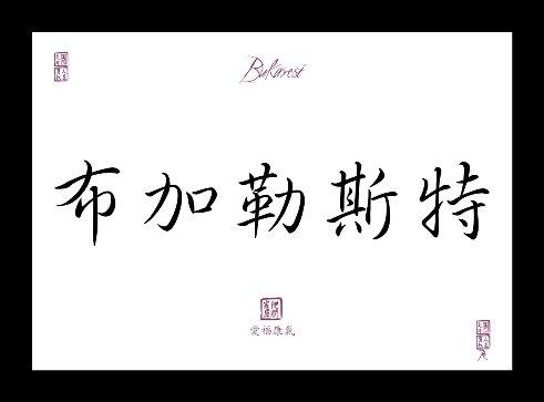 BUKAREST Schriftzug als chinesisches japanisches Kanji Kalligraphie Schriftzeichen Deko Bild asiatischer Kunstdruck Poster Dekoration keine Flagge oder Fahne