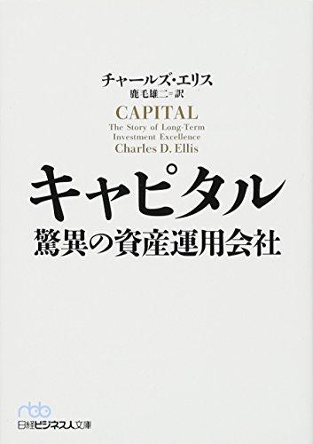 キャピタル 驚異の資産運用会社 (日経ビジネス人文庫)