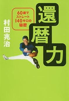 [村田兆治]の還暦力 60歳でストレート140キロの秘密
