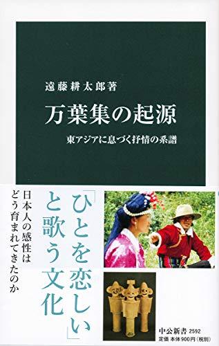万葉集の起源-東アジアに息づく抒情の系譜 (中公新書 (2592))