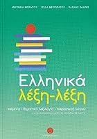 Ellinika lexi-lexi - Greek Word by Word Course (B2-C2)