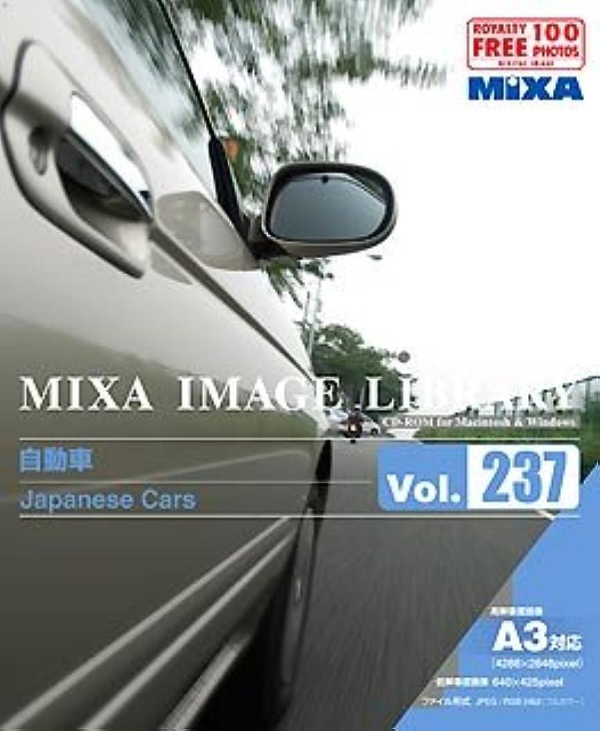 みぞれオーケストラ推進MIXA IMAGE LIBRARY Vol.237 自動車