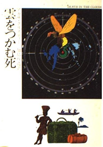 雲をつかむ死 (ハヤカワ・ミステリ文庫 (HM 1-40))の詳細を見る