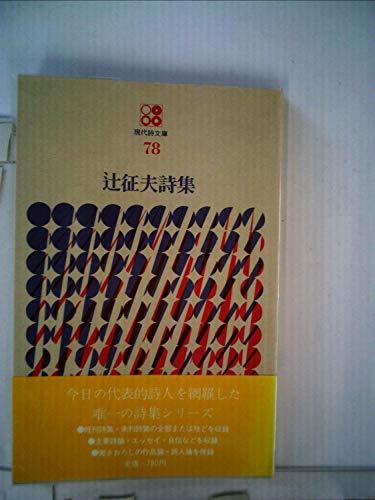 辻征夫詩集 (1982年) (現代詩文庫〈78〉)の詳細を見る