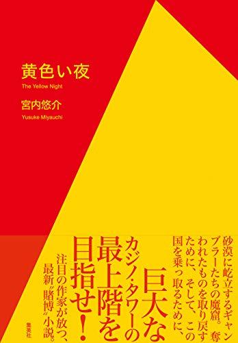 黄色い夜 (集英社文芸単行本)