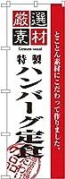 のぼり 厳選素材ハンバーグ定食 No.2644 [並行輸入品]