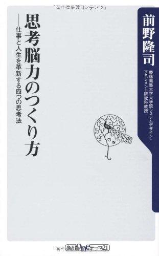 思考脳力のつくり方  仕事と人生を革新する四つの思考法 (角川oneテーマ21)の詳細を見る
