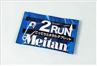 梅丹本舗 メイタン 2RUN(ツゥラン)1袋