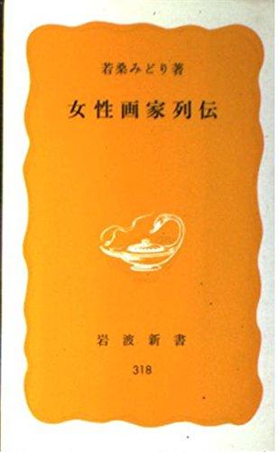 女性画家列伝 (岩波新書 黄版 318)