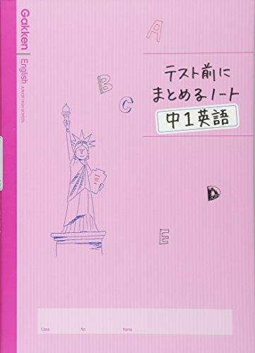 中1英語 (テスト前にまとめるノート)