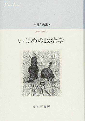 中井久夫集 6 『いじめの政治学――1996-1998』の詳細を見る