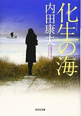 化生の海 (光文社文庫)