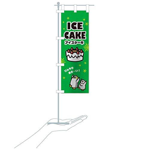卓上ミニアイスケーキ のぼり旗 サイズ選べます(卓上ミニのぼり10x30cm 立て台付き)