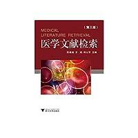 医学文献检索(第3版)