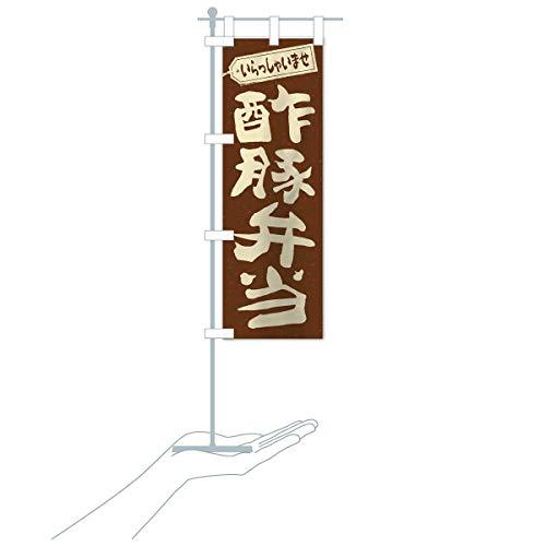 卓上ミニ酢豚弁当 のぼり旗 サイズ選べます(卓上ミニのぼり10x30cm 立て台付き)