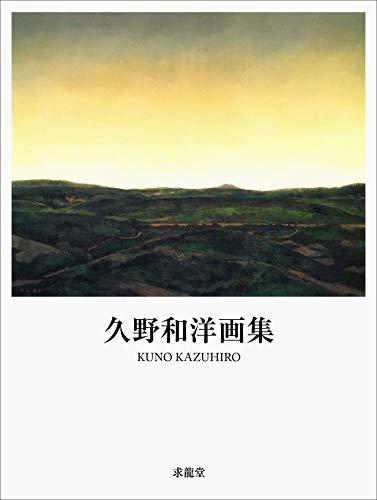 久野和洋画集 (求龍堂グラフィックス)の詳細を見る