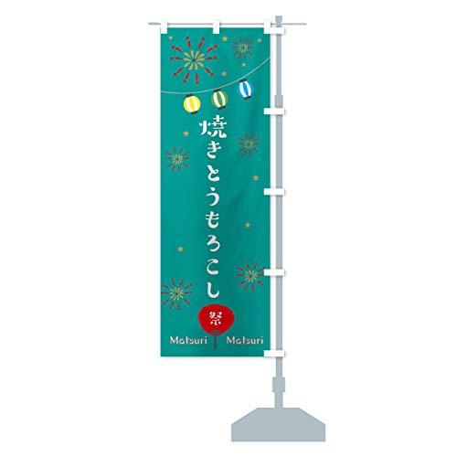 焼きとうもろこし のぼり旗 サイズ選べます(コンパクト45x150cm 右チチ)