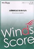 WSC-18-4 吹奏楽譜 コンサート/クラシックアレンジ楽譜 交響曲第2番 第3楽章より ラフマニノフ