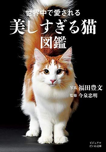 世界中で愛される美しすぎる猫図鑑 (だいわ文庫)