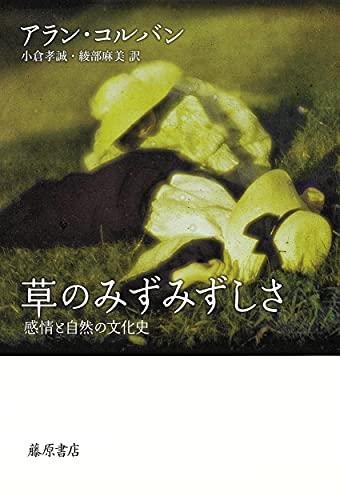 草のみずみずしさ 〔感情と自然の文化史〕