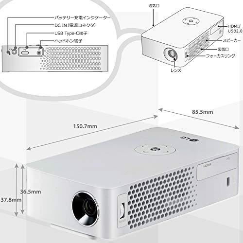 LGPH30JGコンパクトポータブルLEDプロジェクター(寿命約30,000時間/HD/250lm/0.49kg/バッテリー内蔵)PH30JG
