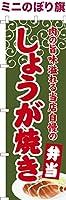 卓上ミニのぼり旗 「しょうが焼き弁当3」 短納期 既製品 13cm×39cm ミニのぼり