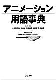 アニメーション用語事典