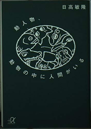 動人物、動物の中に人間がいる (講談社プラスアルファ文庫)の詳細を見る