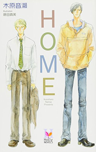 HOME (Holly NOVELS)の詳細を見る