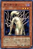 遊戯王カード 【 邪狂神の使い 】 EXP2-JP006-N 《 エクストラパックVol.2 》