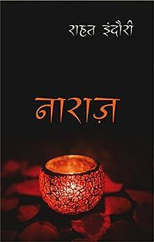 Naraz  (Hindi) by [Rahat Indori]