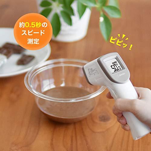 dretec(ドリテック) 放射温度計 クッキング温度計 料理用 非接触温度計 触れずにはかれる 揚げ物 油 お菓子作り デジタル ホワイト