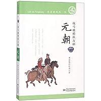 元朝(战马驰骋跃万疆)/历史的风尚