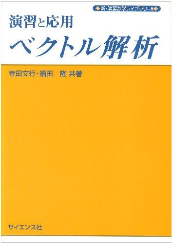 演習と応用 ベクトル解析 (新・演習数学ライブラリ)