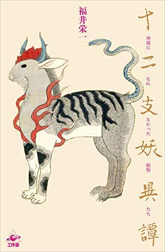 十二支妖異譚—神様になれなかった動物たち