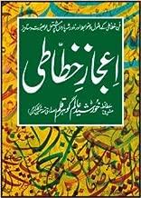 Ijaz -E-Khattati by Khursheed Alam Gohar Qalam