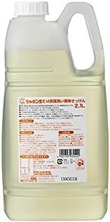 シャボン玉 EM食器洗い液体せっけん 2.1L