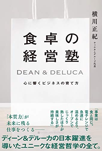 食卓の経営塾 DEAN & DELUCA 心に響くビジネスの育て方 (ハーパーコリンズ・ノンフィクション)