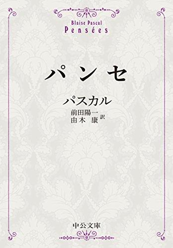 パンセ (中公文庫プレミアム)
