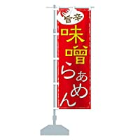 味噌らぁめん のぼり旗(レギュラー60x180cm 左チチ 標準)