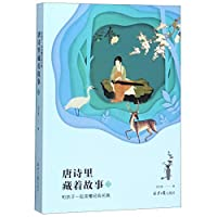 Stories Hidden in the Tang Poems (Reading Classics With Your Children 2) (Chinese Edition)