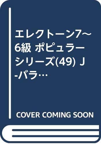 エレクトーン7~6級 ポピュラーシリーズ(49) J-バラード (FDデータ付)の詳細を見る