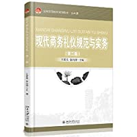 Modern business etiquette and practice (Second Edition)(Chinese Edition)