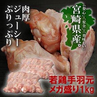 新垣ミート 宮崎県産 とり肉 手羽元メガ盛り1kg
