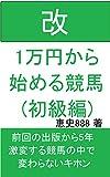 改1万円から始める競馬 (初級編)